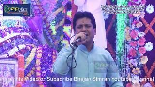Mukesh Bagda Bhajan || Ram Siya Ram Siya Ram Jai Jai Ram | Shri Ram Choppaiya || Bhajan Simran