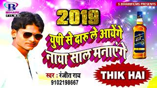 UP Se Daru Le Aayenge Naya Saal Manayenge रंजीत राय HAPPY NEW YEAR SONG 2019