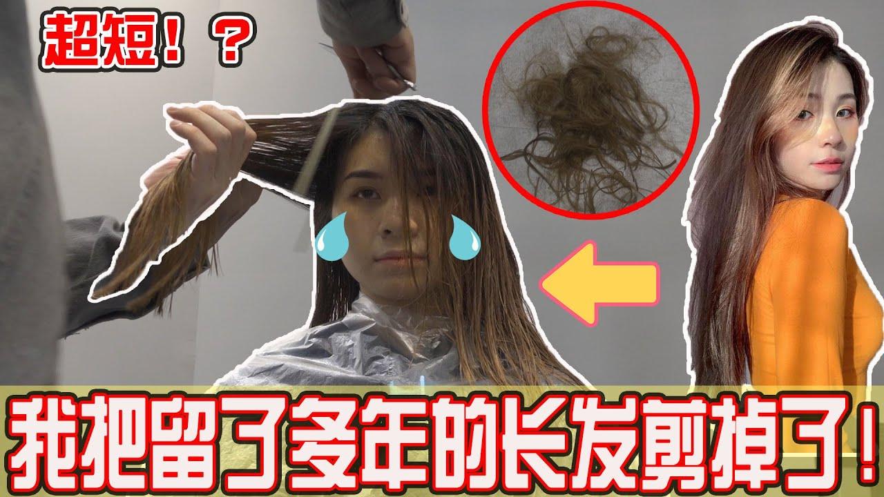 我竟然把留了多年的长发剪短了!?【Miki的日常Vlog】