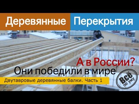 Видео Балки двутавровые по русски