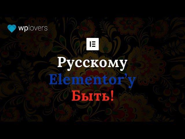 Перевожу Elementor и Elementor Pro на русский. Ура!