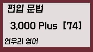 편입 문법 3,000 Plus74