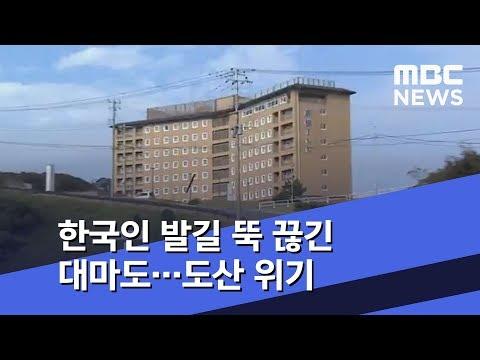 한국인 발길 뚝 끊긴 대마도…도산 위기 (2019.10.01/뉴스투데이/MBC)