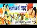 Download Madogad Ki Ladai  Bap Ka Badla  Part 2 || मदोगड़ की लड़ाई  भाग 2|| बाप का बदला AlhA MP3 song and Music Video