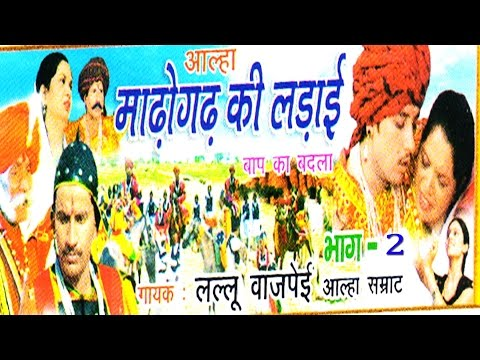 Madogad Ki Ladai  Bap Ka Badla  Part 2 || मदोगड़ की लड़ाई  भाग 2|| बाप का बदला AlhA