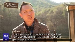 [반구대 암각화를 세계문화유산으로] 릴레이 영상 박경산…