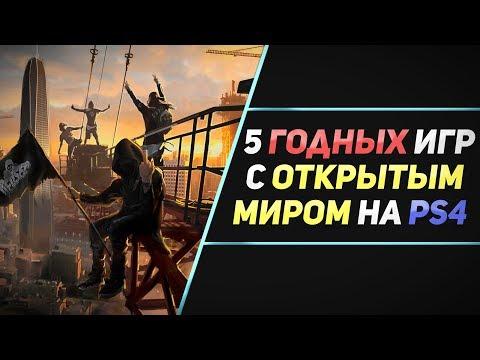 5 ГОДНЫХ ИГР С ОТКРЫТЫМ МИРОМ НА PS4