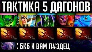 5 ДАГОНОВ СЖИГАЮТ В ПЕПЕЛ   DOTA 2