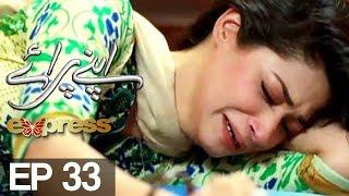 Apnay Paraye - Episode 33   Express Entertainment - Hiba Ali, Babar Khan, Shaheen Khan