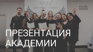 Презентация Международной Академии KEUNE DESIGN