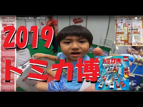 トミカ博2019 IN YOKOHAMA 横浜 We Toy