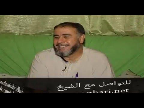CHAYKH ABDELLAH NHARI افتحوا ابواب المساجد الشيخ النهاري