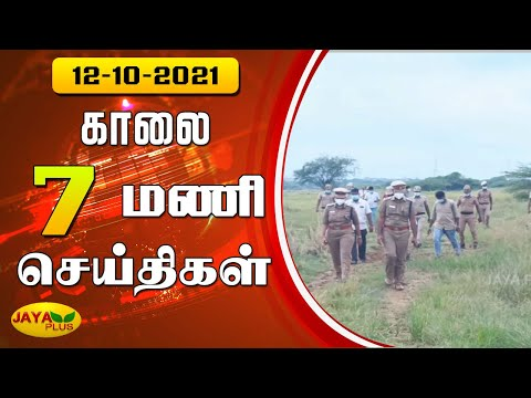 Jaya Plus News @ 7AM   காலை 7 மணி செய்திகள்   12.10.2021   Tamil Live News   Jaya Plus