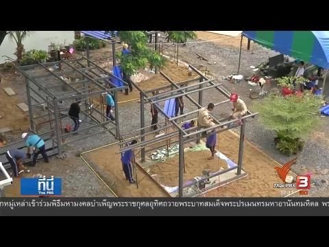 แข่งขันฝึกทักษะวิชาชีพและเยาวชนกรมพินิจและคุ้มครองเด็กและเยาวชน ThaiPBS