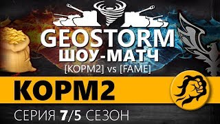 KOPM2 vs FAME. СНГ против Европы. Шоу матч