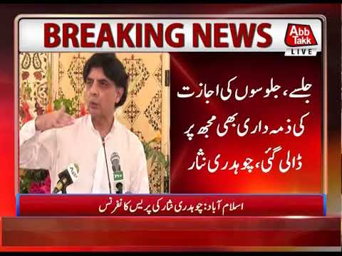 Former Interior Minister Chaudhry Nisar's Press Conference