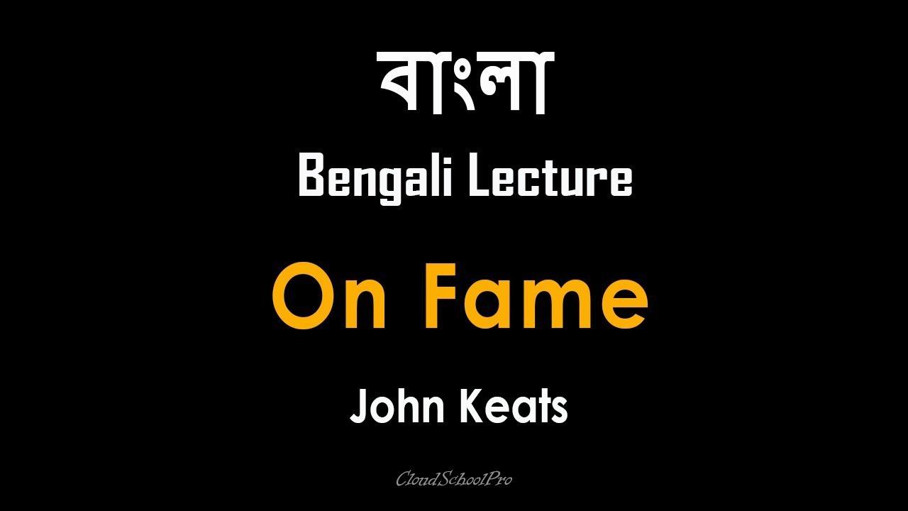 john keats on fame