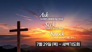 2021-07-29 (목) | 세 번째 종의 노래 | 이사야 50:4-11 | 주은석 목사 | 분당우리교회 새벽기도회
