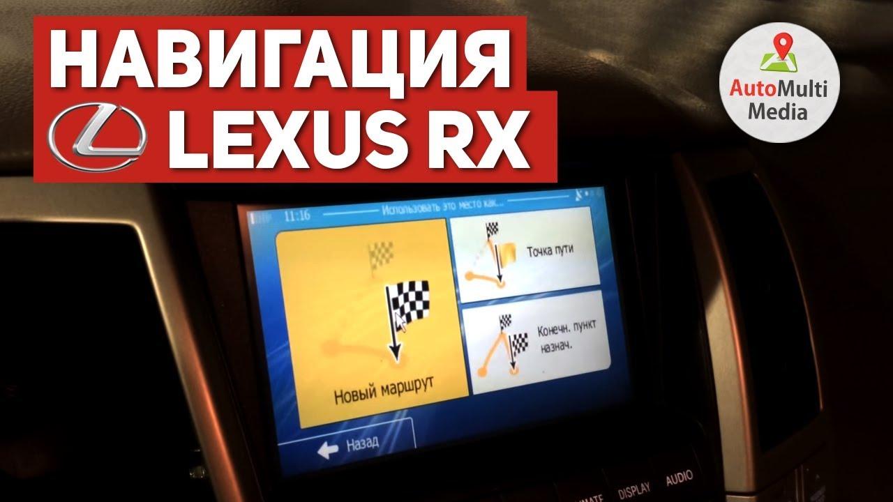 Навигация Lexus RX 350 2008 года