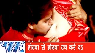 Video होठवा से होठवा टच करे दS Hothawa se Hothawa Touch Kare Da - Bhojpuri Hit Song HD - Pawan Singh download MP3, 3GP, MP4, WEBM, AVI, FLV Agustus 2018
