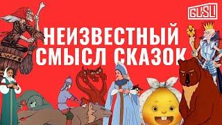 Что значат русские сказки?
