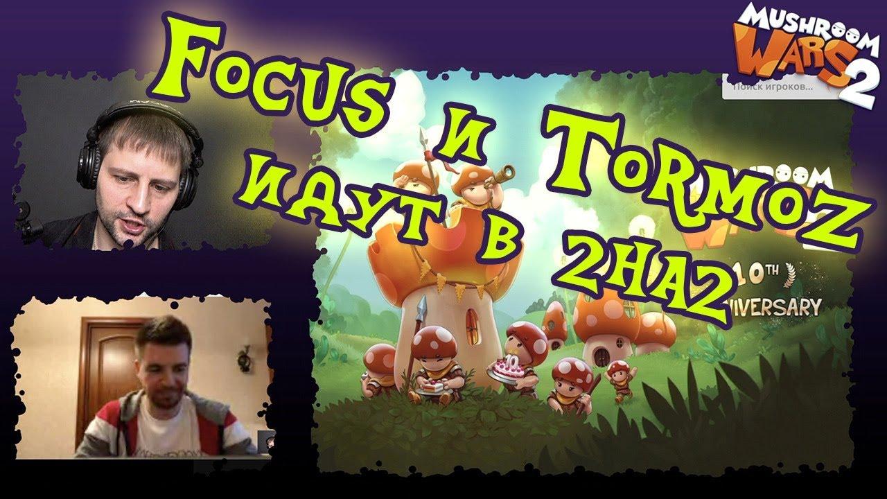 Mushroom Wars 2 | Focus и Tormoz обсуждают самые свежие новости из мира грибов