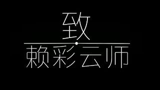 [SR1] 再会了,彩云老师