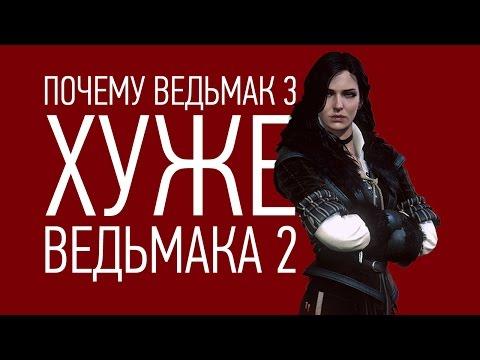 Чем Ведьмак 3 ХУЖЕ Ведьмака 2