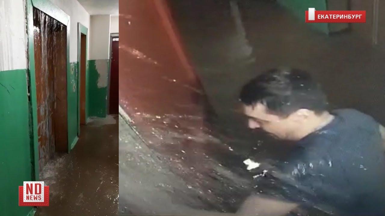 Мощный потоп в многоэтажке