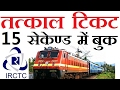 How To Book 100% Confirm Tatkal Ticket In Just 15 Seconds 2018