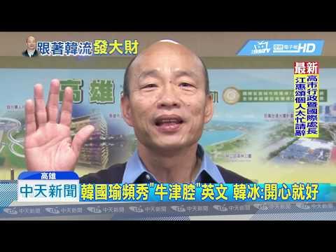 20190109中天新聞 韓國瑜賀年影片曝光 不只英文加碼秀西文