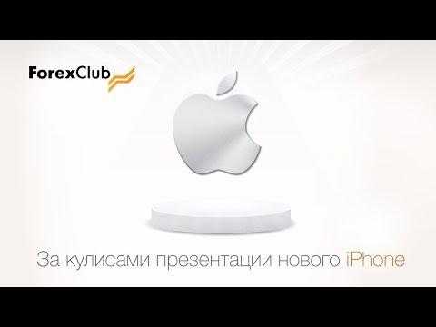 Вебинар За кулисами презентации нового iPhone