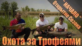 #РЫБАЛКА #ОХОТА  ЗА ТРОФЕЯМИ ! Открытие сезона '' НАЧАЛО'' #оз.Комарова #РСО-Алания. ЧАСТЬ - 3 я.