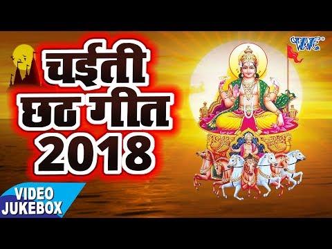 2018 का स्पेशल चईती छठ गीत भोजपुरी - New Jukebox Superhit Chhath Videos Song