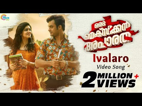 Oru Mexican Aparatha | Ivalaro Song Video | Tovino Thomas, Gayathri Suresh | Vijay Yesudas |Official