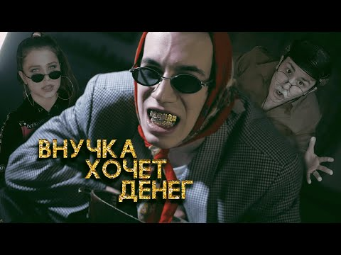 THRILL PILL, Егор Крид & MORGENSHTERN - Грустная Песня (Пародия, 2019)