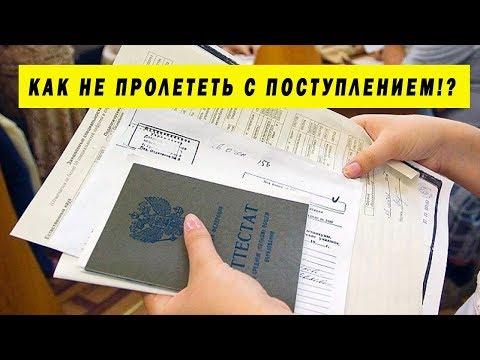 ЧЕК ЛИСТ АБИТУРИЕНТА Как проверить ВУЗ Лицензия и аккредитация