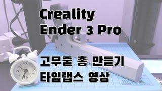 3D프린터 엔더3 타임랩스 영상 (고무줄총 만들기) 3…