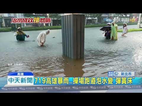 20190721中天新聞 高雄再下雨「人孔蓋遭噴飛」 網友:忍者龜要出來了!