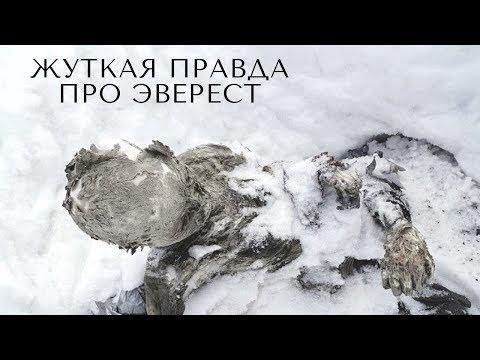 Трупы на Эвересте