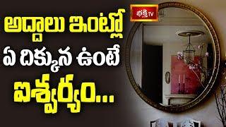 అద్దాలు ఇంట్లో ఏ దిక్కున ఉంటె ఐశ్వర్యం || Dharma Sandehalu || Bhakthi TV