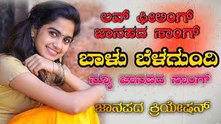 Balu Belagunde & Sageeta Mudol New Love Feeling Janapada Song Kannada Janapada Song 2021❤️