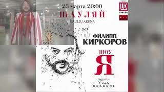 Филипп Киркоров и DoReDos - шоу