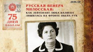 Русская Венера Милосская Как лейтенант Люба Валиева лишилась на фронте обеих рук