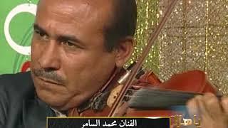 نسوني   الفنان محمد السامر