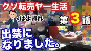 【悲報】クソ転売ヤー、ついに出禁になる。 100円から始めるクソ転売ヤー生活 第3話