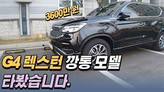 쌍용자동차 2020 G4렉스턴 깡통차 시승기 가격 35…
