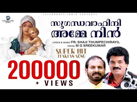 Sugandhavahini Amme | Marian | M. G. Sreekumar | Fr. Shaji Thumpechirayil