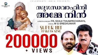 Sugandhavahini Amme Nin - M. G. Sreekumar