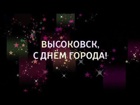 Высоковск, с Днём Города!